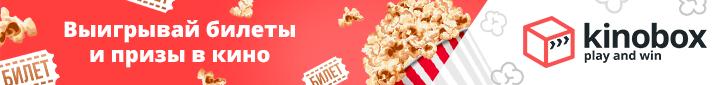 kinobox.in.ua - Play and Win! Выигрывай ценные сувениры и билеты в кино к лучшим фильмам мирового кинематографа!